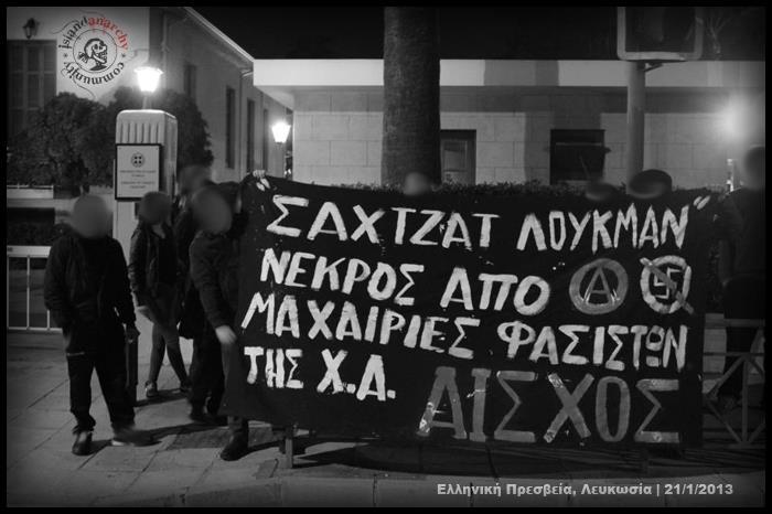 Παρέμβαση έξω από την ελληνική πρεσβεία