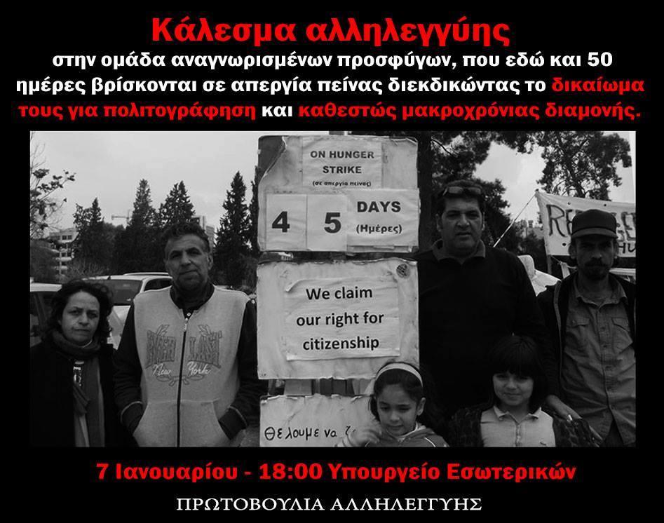 απεργοι πείνας 1