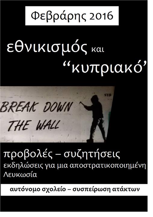 Μήνας Εκδηλώσεων για το Κυπριακό