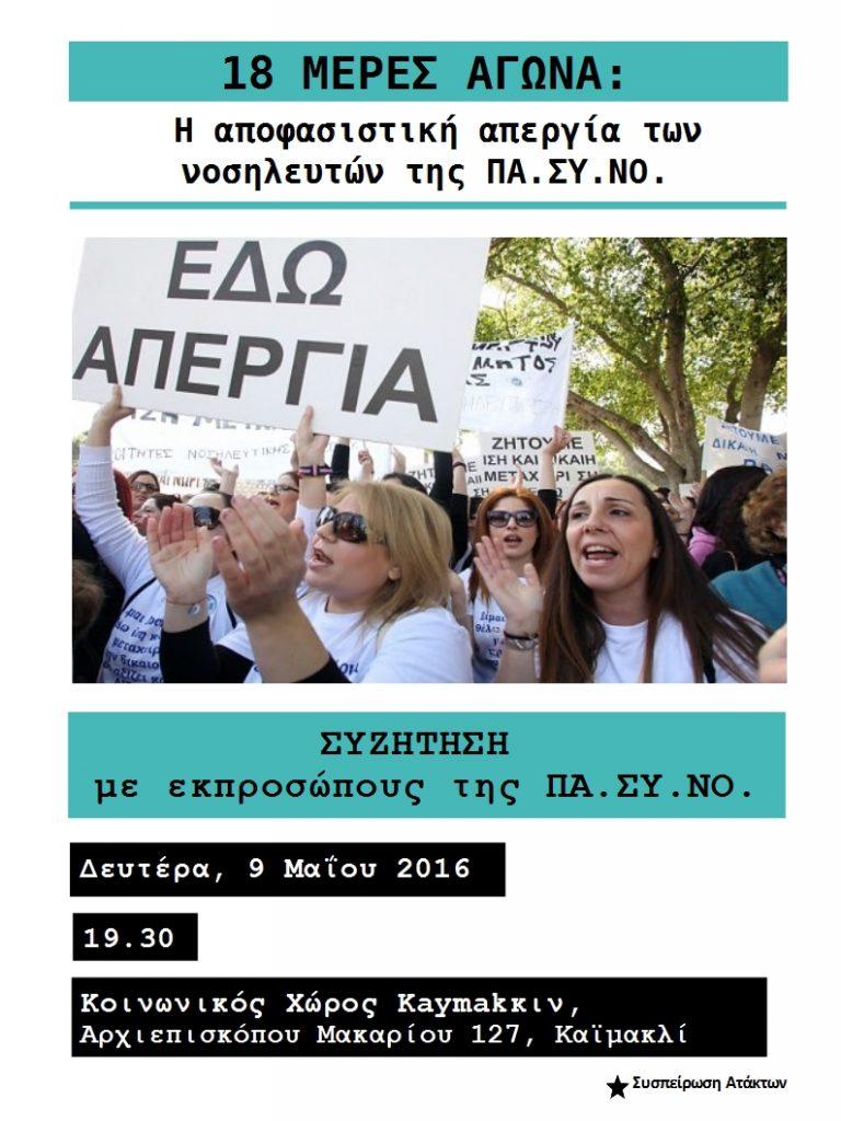 pasyno.poster