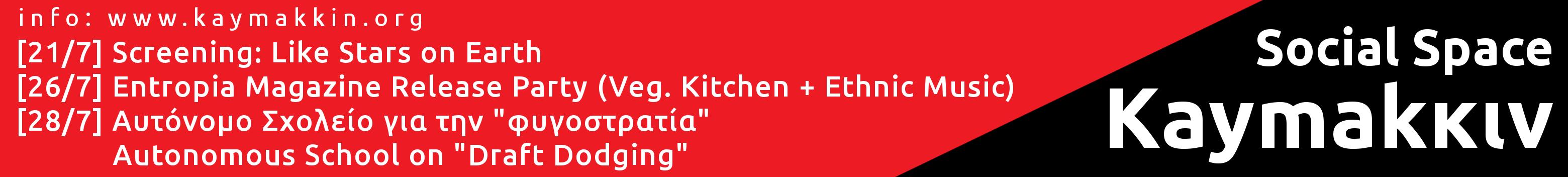 [20/7] Ομάδα Γρανάζι: Οι εξελίξεις σε Κύπρο, Ευρώπη & Τουρκία / [21/7] Screening: Like Stars on Earth / [26/7] Entropia Magazine Release Party (Veg. Kitchen + Ethnic Music) / [28/7] Αυτόνομο Σχολείο για την αποφυγή στράτευσης